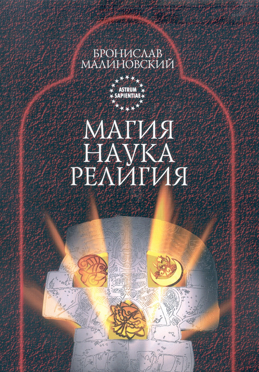 bronislaw malinowski in his classic essay magic science and religion Magic, science and religion and other essays by bronislaw malinowski with an introduction by robert redfield religion can be explained.