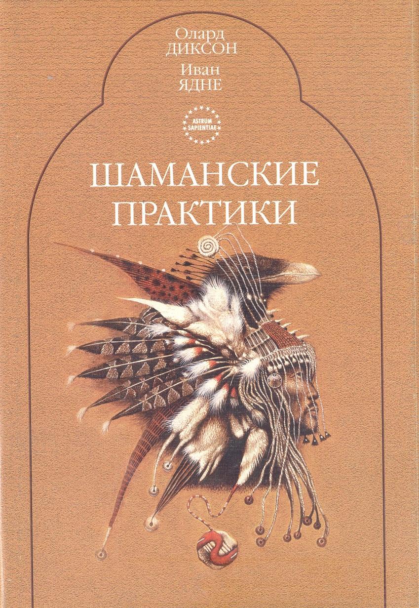 Картинки шаман книга